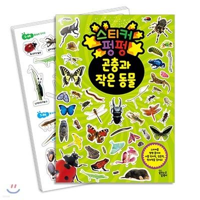 스티커 펑펑 곤충과 작은 동물