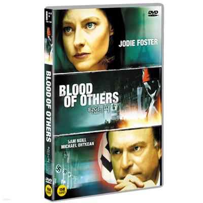 타인의피 - BLOOD OF OTHERS