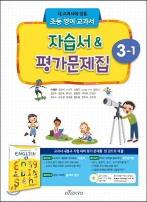 초등학교 영어 자습서 & 평가문제집 3-1 (2021년용/ 이재근)