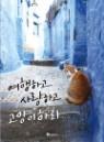 여행하고 사랑하고 고양이하라 - 6개국 30여 곳 80일간의 고양이 여행 (에세이 /상품설명참조 /2)