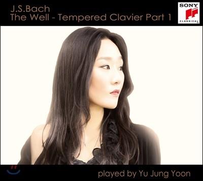 윤유정 - 바흐: 평균율 클라비어 1권 (J.S. Bach: The Well-Tempered Clavier Part 1)