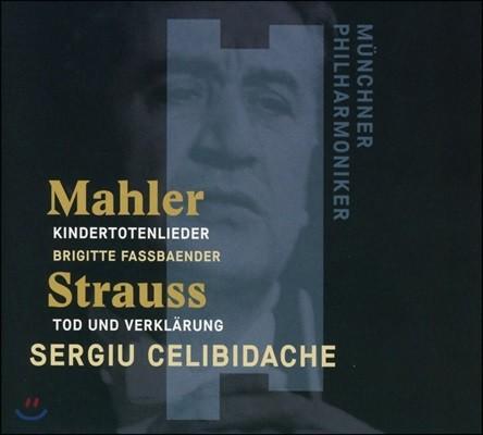 Sergiu Celibidache 말러: 죽은 아이를 그리는 노래 / R.슈트라우스: 죽음과 변용 - 세르주 첼리비다케, 뮌헨 필하모니