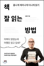 [예약판매] 책 잘 읽는 방법