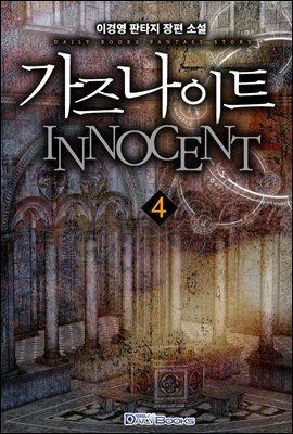 [대여] 가즈나이트 INNOCENT 4권