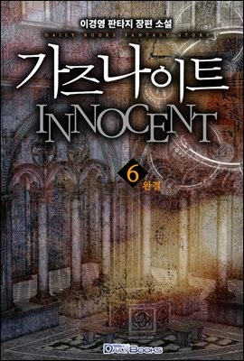 [대여] 가즈나이트 INNOCENT 6권 (완결)