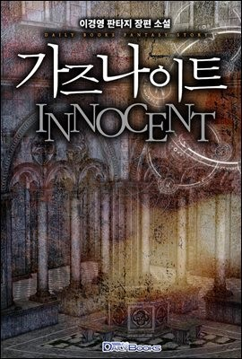 [대여] [세트] 가즈나이트 INNOCENT (총6권/완결)