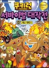 [예약판매] 쿠키런 서바이벌 대작전 17