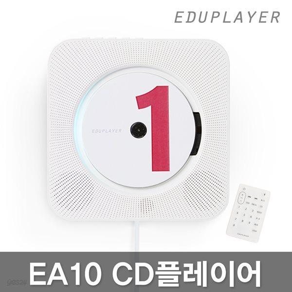 에듀플레이어 EA10 벽걸이형 오디오/USB전원/6W대용량스피커/블루투스4.2