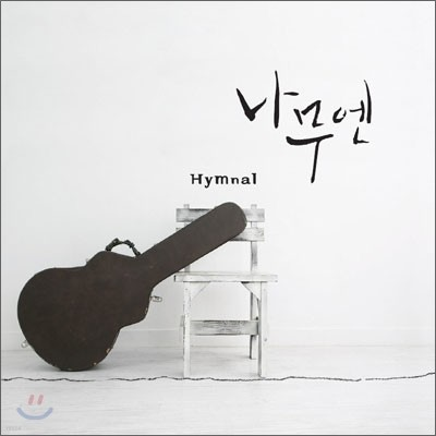 나무엔 - Hymnal [찬송가]