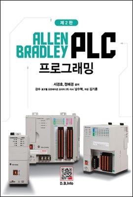 ALLEN BRADREY PLC 프로그래밍