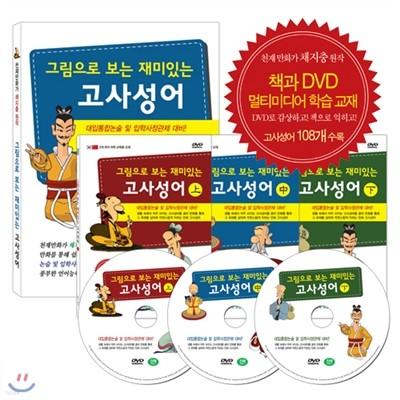 [책과 DVD] 재미있고 유익한 만화중국고전 : 그림으로 보는 재미있는 고사성어 세트 / 만화로 보는 고사성어 (책1권+DVD3장)