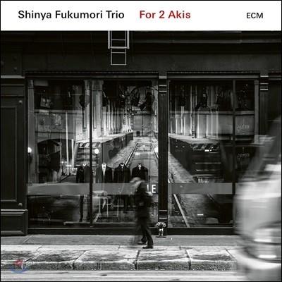 Shinya Fukumori Trio - For 2 Akis 신야 후쿠모리 트리오 ECM 데뷔 앨범