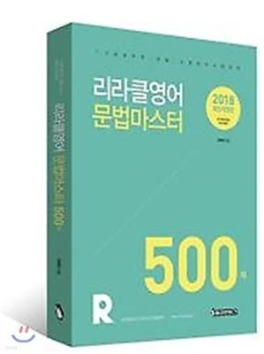2018 리라클영어 문법마스터 500제