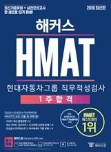 2018 해커스 HMAT 현대자동차그룹 직무적성검사 1주 합격