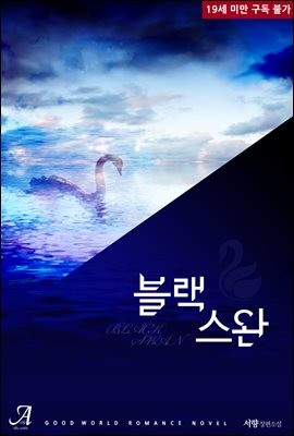 [합본] 블랙스완 (전2권/완결)