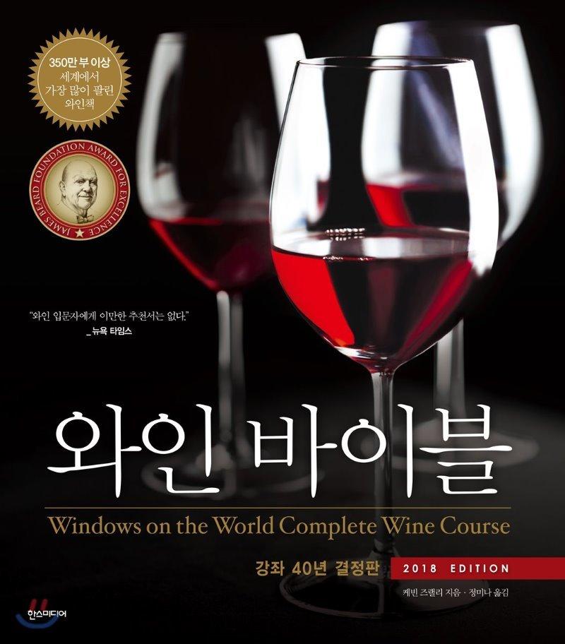 와인 바이블 (2018 EDITION)
