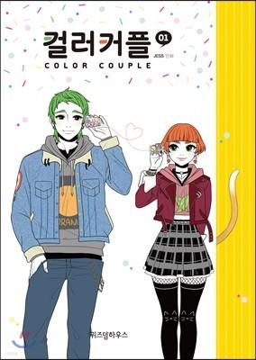 컬러 커플 1