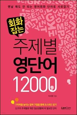 회화잡는 주제별 영단어 12000