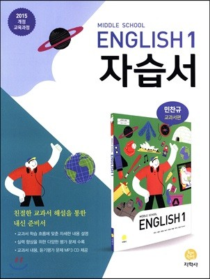 Middle School English 1 자습서 (2020년용)