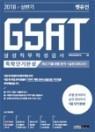 2018 상반기 렛유인 GSAT 삼성직무적성검사 독학단기완성