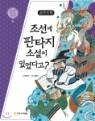 금오신화 : 조선에 판타지 소설이 있었다고?