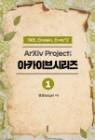 ArXiv Project; 아카이브시리즈 1.