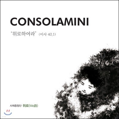 사제중창단 `위로` - Consolamini