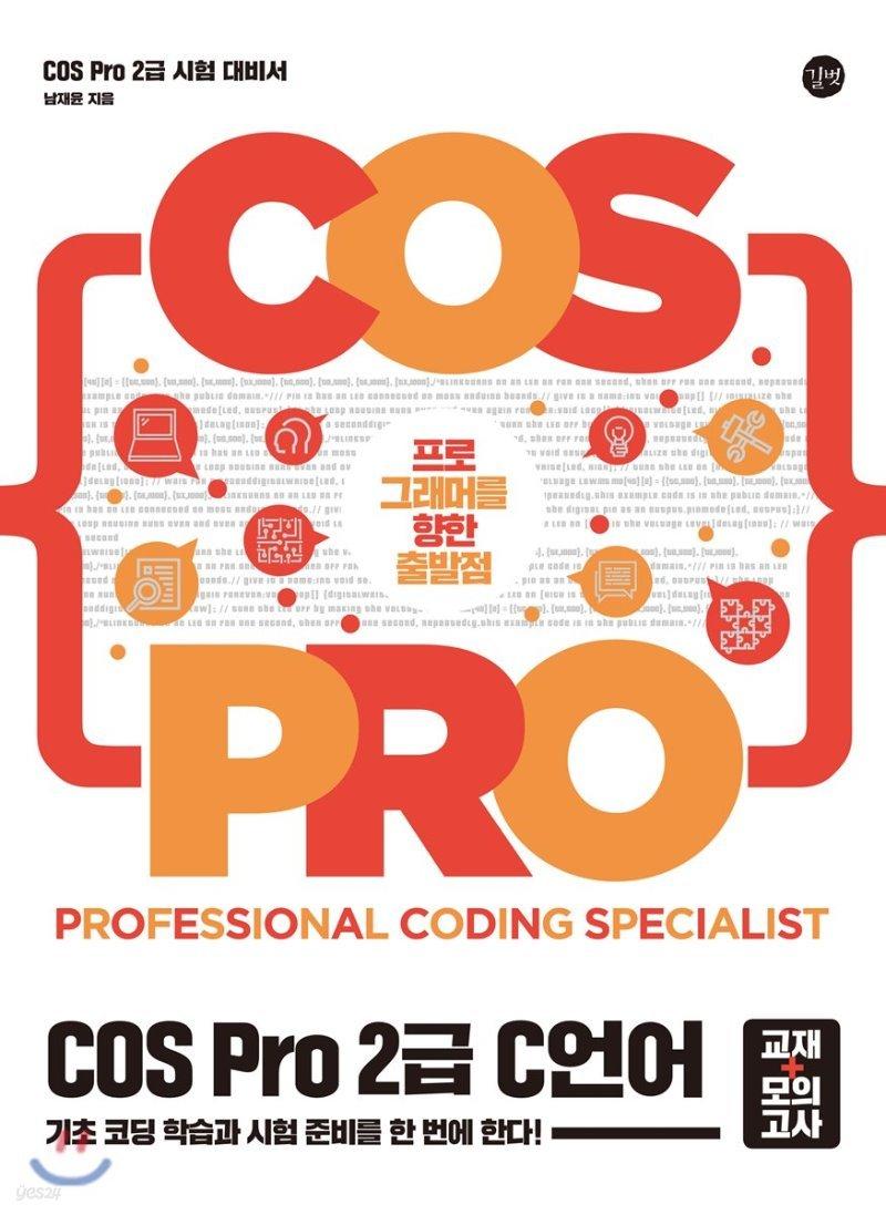 COS Pro 2급 C 언어 시험 대비서(교재+모의고사)