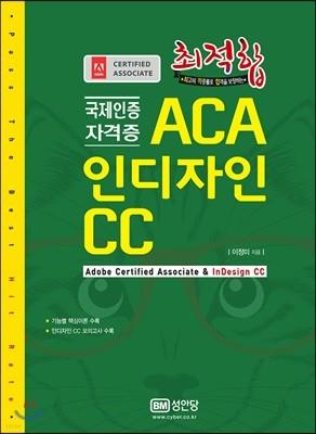 국제인증자격증 ACA 인디자인 CC