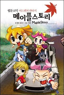 [대여] [고화질] 오프라인 RPG 시즌2_코믹 메이플스토리 01화