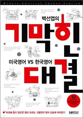 백선엽의 기막힌 대결 미국영어 VS 한국영어