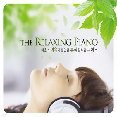 The Relaxing Piano - 마음의 여유와 편안한 휴식을 위한 피아노