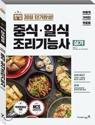 2018 이기적 in 중식 일식 조리기능사 실기