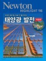 NEWTON HIGHLIGHT 뉴턴 하이라이트 태양광 발전