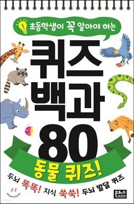 초등학생이 꼭 알아야 하는 퀴즈 백과 80 : 동물 퀴즈!