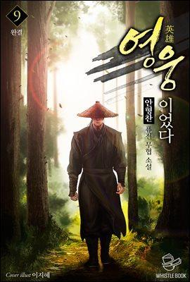 [대여] 영웅이었다 9권 (완결)