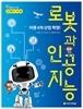 이젠 4차 산업 혁명!  로봇과 인공지능