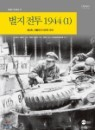 벌지전투 1944 (1)
