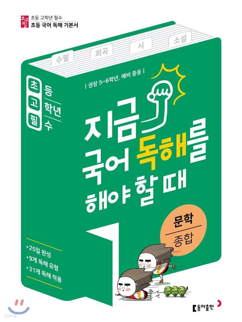 초고필 지금 국어 독해를 해야 할 때 - 문학 종합(시, 소설, 수필, 희곡)