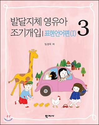 발달지체 영유아 조기 개입 3 - 표현언어편(1)