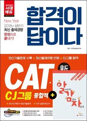 2018 합격이 답이다 CATㆍCJAT CJ그룹 종합적성검사