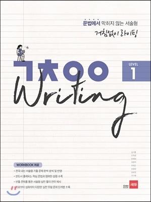 거침없이 라이팅 (ㄱㅊㅇㅇ Writing) Level 1
