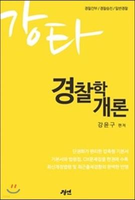 2018 강타 경찰학개론