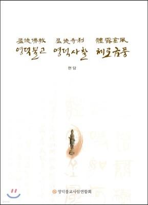 영덕불교 영덕사찰 체로금풍