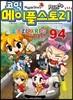코믹 메이플스토리 오프라인 RPG 94