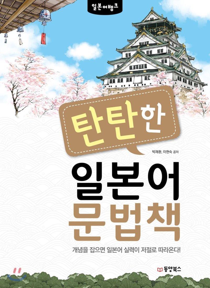 일본어뱅크 탄탄한 일본어 문법책