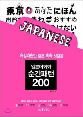 일본어회화 순간패턴 200