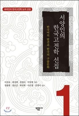 서양인의 한국고전학 선집 1
