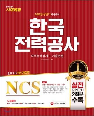 2018 NCS 한국전력공사 직무능력검사+기출면접 대졸채용