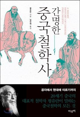 간명한 중국철학사